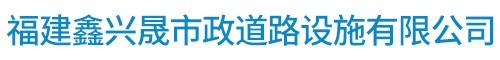 福建鑫兴晟市政道路设施有限公司